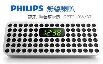 飛利浦PHILIPS 潮流派對型藍牙FUN音機 SBT310W