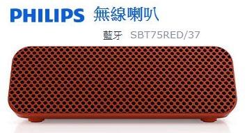 飛利浦PHILIPS-潮流攜帶型藍牙FUN音機 SBT75RED