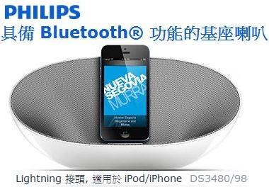 PHILIPS 飛利浦 環繞式藍牙/iPhone 5 FUN音機 DS3480