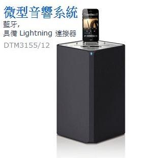 飛利浦PHILIPS-iPhone5-CD藍牙微型揚聲器 DTM3155