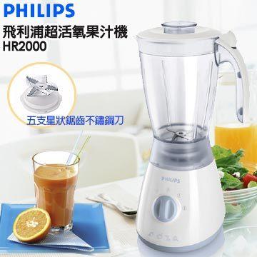 PHILIPS 飛利浦 1.5公升超活氧果汁機 HR2000
