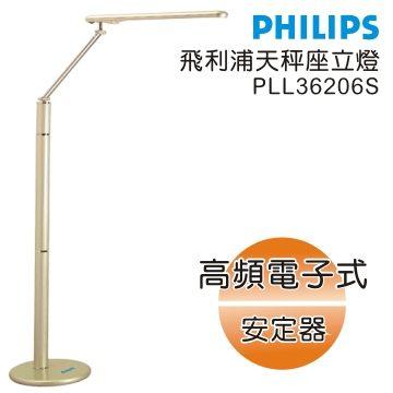PHILIPS飛利浦 PLL36206  天秤座立燈 造型優雅,照射面廣