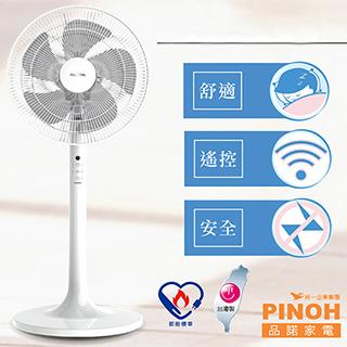 PINOH 品諾 14吋微電腦遙控式風扇 DF-1464R/DF1464R ★智能遙控,享受便利新生活