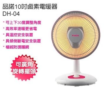 PINOH品諾10吋 鹵素電暖器 DH-04 (桃紅色)  ★可廣角旋轉(擺頭)、 植絨防燙護網、斷電安全裝置