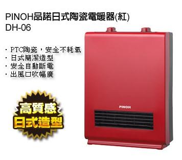 PINOH品諾日式陶瓷電暖器可定時  (紅)  DH-06  ★日式簡潔造型、安全自動斷電、出風口吹幅廣
