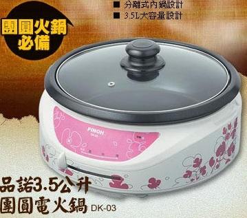 品諾3.5公升團圓電火鍋 DK-03 ★強化玻璃上蓋設計 ★分離式內鍋設計