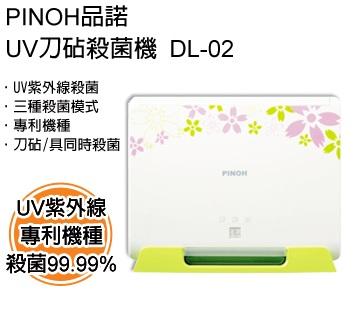 PINOH品諾 UV刀砧殺菌機 DL-02 (深綠) UV紫外線殺菌、刀砧、刀具同時殺菌