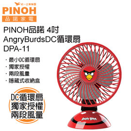 PINOH 品諾 AngryBirds USB 4吋 DC循環扇 (紅鳥) DPA-11 USB供電 兩段式風量 隱藏式收納盒 DPA11
