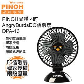 PINOH 品諾 AngryBirds USB 4吋 DC循環扇 (黑鳥) DPA-13 USB供電 兩段式風量 隱藏式收納盒 DPA13