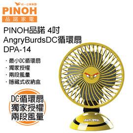 PINOH品諾 AngryBirds USB 4吋 DC循環扇 (黃鳥) DPA-14 USB供電 兩段式風量 隱藏式收納盒 DPA14
