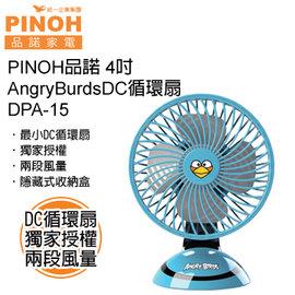PINOH 品諾 AngryBirds USB 4吋 DC循環扇 (藍鳥) DPA-15 USB供電 兩段式風量 隱藏式收納盒 DPA15