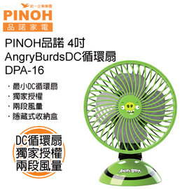 PINOH 品諾 AngryBirds USB 4吋 DC循環扇 (綠豬) DPA-16 USB供電 兩段式風量 隱藏式收納盒 DPA16
