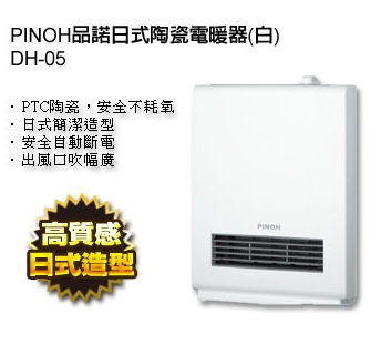 PINOH品諾日式陶瓷電暖器 (白) DH-05  ★日式簡潔造型、安全自動斷電、出風口吹幅廣