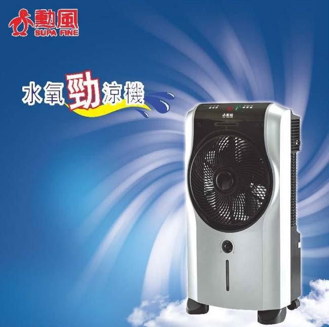 勳風 微電腦活氧降溫冰涼扇旗艦版 冰霧水冷氣 水冷扇 冰涼扇 電扇 降溫扇 HF-5098HC