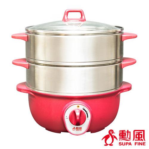 勳風 蒸健康不鏽鋼萬用鍋 電火鍋 分離式三層蒸煮籠 HF-8632