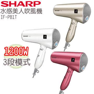 SHARP 夏普 IF-PB1T / IF-PB1T-N/P/W (吹風機) 水感美人自動抗菌離子吹風機 頭皮美容溫和吹整模式
