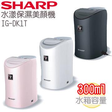 SHARP夏普 IG-DK1T / IG-DK1T-P/W/B (桌上型) 自動除菌離子水漾保濕美顏機 高濃度Plasmacluster離子 保濕過濾網+水箱
