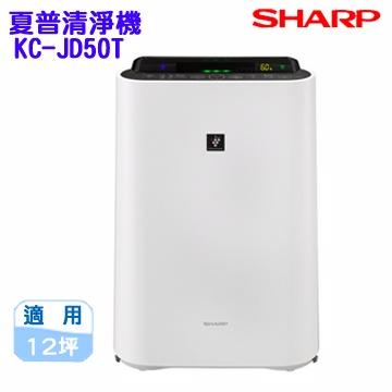 SHARP 夏普 富士山系列 水活力空氣清淨機 KC-JD50T ★最大適用坪數:12坪 , 日本製造