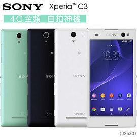 SONY Xperia C3 D2533 四核LTE全頻5.5吋智慧型手機 ★ 雪芙愛用絕美自拍 高速 LTE/4G