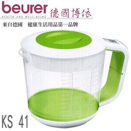 beurer 德國博依 飲食料理電子秤(保鮮量杯款) KS41 三合一功能:量測重量/液量/保鮮水壺