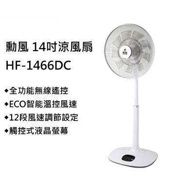 勳風 14吋 節能/直流/變頻/遙控/智能直立涼風扇 HF-1466DC ★馬達業界唯一6年保固 台灣製造