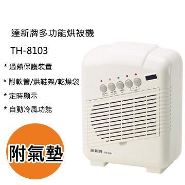 達新牌 多功能烘被機 TH-8103 ∥溫控,過熱保護裝置∥定時顯示全功能操作面板∥烘被/暖被/烘鞋多重功能