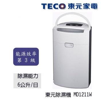 東元 TECO 節能6公升除濕機 MD1211W  ★雪白色,往復式壓縮機,六重安全防護