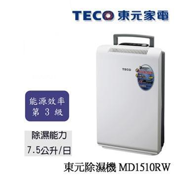 東元 TECO MD1510RW 7.5公升 除濕機  ★雪白色,使用迴轉式壓縮機