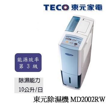 TECO 東元 MD2002RW 10公升 除濕機  ★強/弱兩段風速調節+空氣清淨