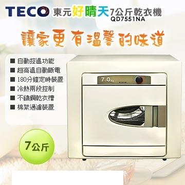 TECO東元 QD7551NA 乾衣機  容量7公斤 不鏽鋼滾筒設計