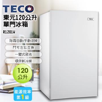 TECO 東元120公升單門冰箱 R1201W 單門小冰箱  飯店旅館/醫院適用 能源效率1級