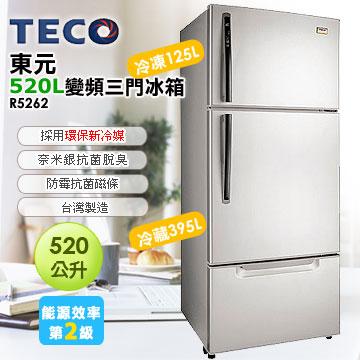 TECO東元 520公升變頻三門電冰箱(R5262)