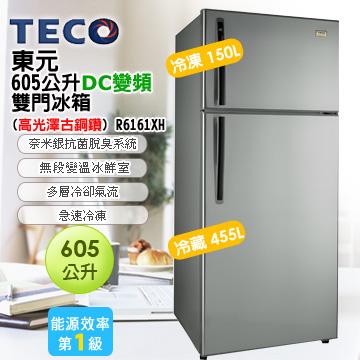 TECO 東元605公升變頻雙門冰箱 (高光澤古銅鑽) R6161XH  ★DC變頻控制-恆溫,省電,靜音
