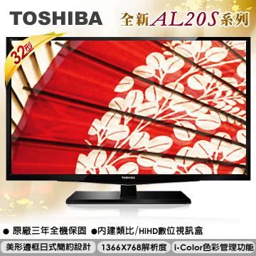 TOSHIBA  東芝 32吋LED液晶電視  32AL20S  ★獨家i-Color 3原色色彩功能★