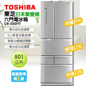 TOSHIBA 東芝501公升日本製變頻六門電冰箱 GR-D50FTT(S)