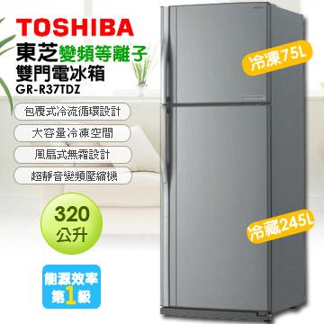 TOSHIBA東芝 320公升變頻等離子雙門電冰箱 GR-R37TDZ