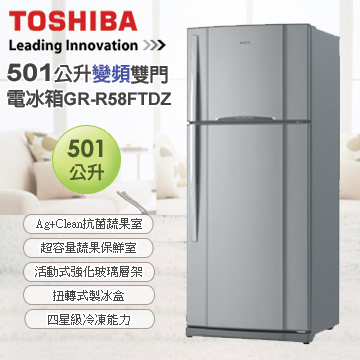TOSHIBA 東芝 501公升 變頻雙門電冰箱 GR-R58FTDZ  2013年新款 ★超靜音變頻壓縮機 , UV-LED殺菌光