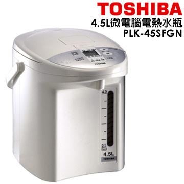 東芝 Toshiba 光節電 4.5L 微電腦熱水瓶 PLK-45SFGN
