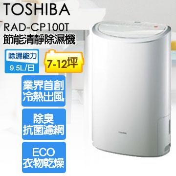 TOSHIBA 東芝 9.5公升 節能清靜除濕機 RAD-CP100T ★業界首創同時有冷熱出風口的設計