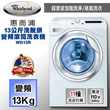 Whirlpool 惠而浦 13公斤 洗脫烘滾筒 洗衣機  WD13R  斜取式不鏽鋼抗菌內桶  洗脫烘三機一體