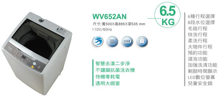 WV652AN-2.jpg