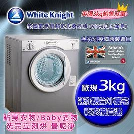 ★限量贈美式咖啡機 White Knight 303A 3kg 滾筒式乾衣機 灰◆原301A◆含到府基本安裝◆英國原裝進口