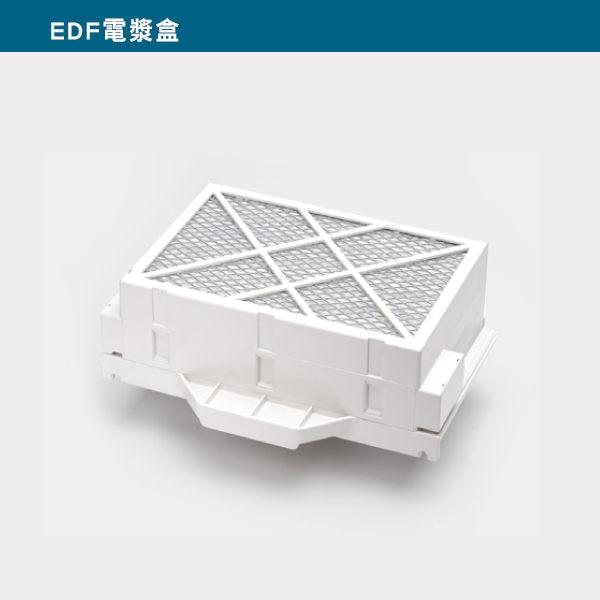 淨+ EDF電漿盒 ★適用機型【10600-9、E301】