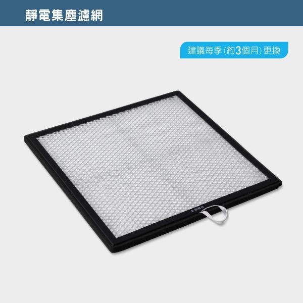 淨+ 靜電集塵濾網(1入裝) ~ 適用機型【No.7】20600-7、【No.10】20600-10