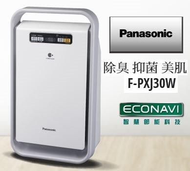 Panasonic國際  nanoe負離子清淨脫臭空氣清淨機 F-PXJ30W