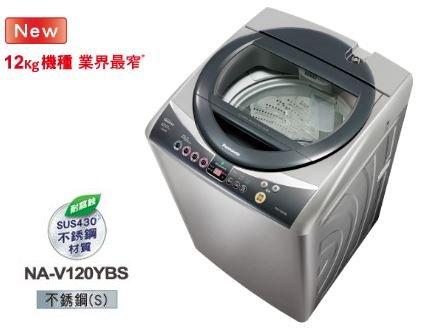 Panasonic 國際牌 12KG 變頻洗衣機 NA-V120YBS (不銹鋼色) ★2016/2/15前春日有禮賞送好禮!