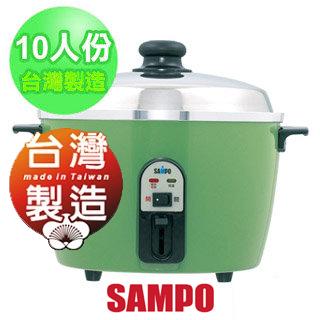 SAMPO 聲寶 10人份電鍋(綠色) KH-QP10S ★蒸、煮、滷、燉,樣樣功能齊