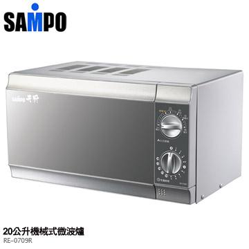 SAMPO聲寶 20公升 機械式鏡面微波爐 RE-0709R