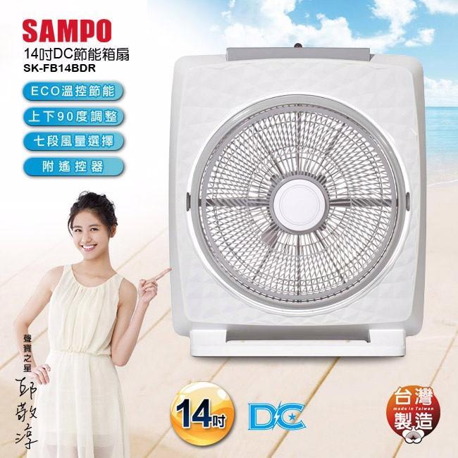 SAMPO 聲寶 ECO14吋DC節能箱扇 SK-FB14BDR ★DC節能馬達結構設計 我的最愛智慧型記憶功能