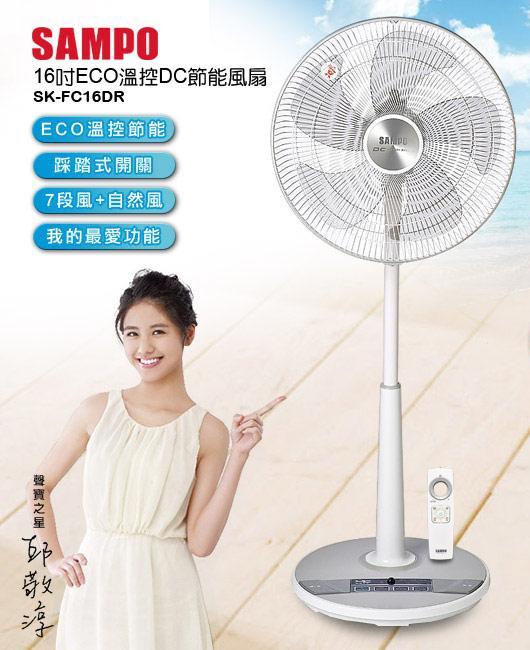 SAMPO 聲寶 16吋 微電腦DC節能立扇(精品級) SK-FC16DR ★ECO溫控節能模式